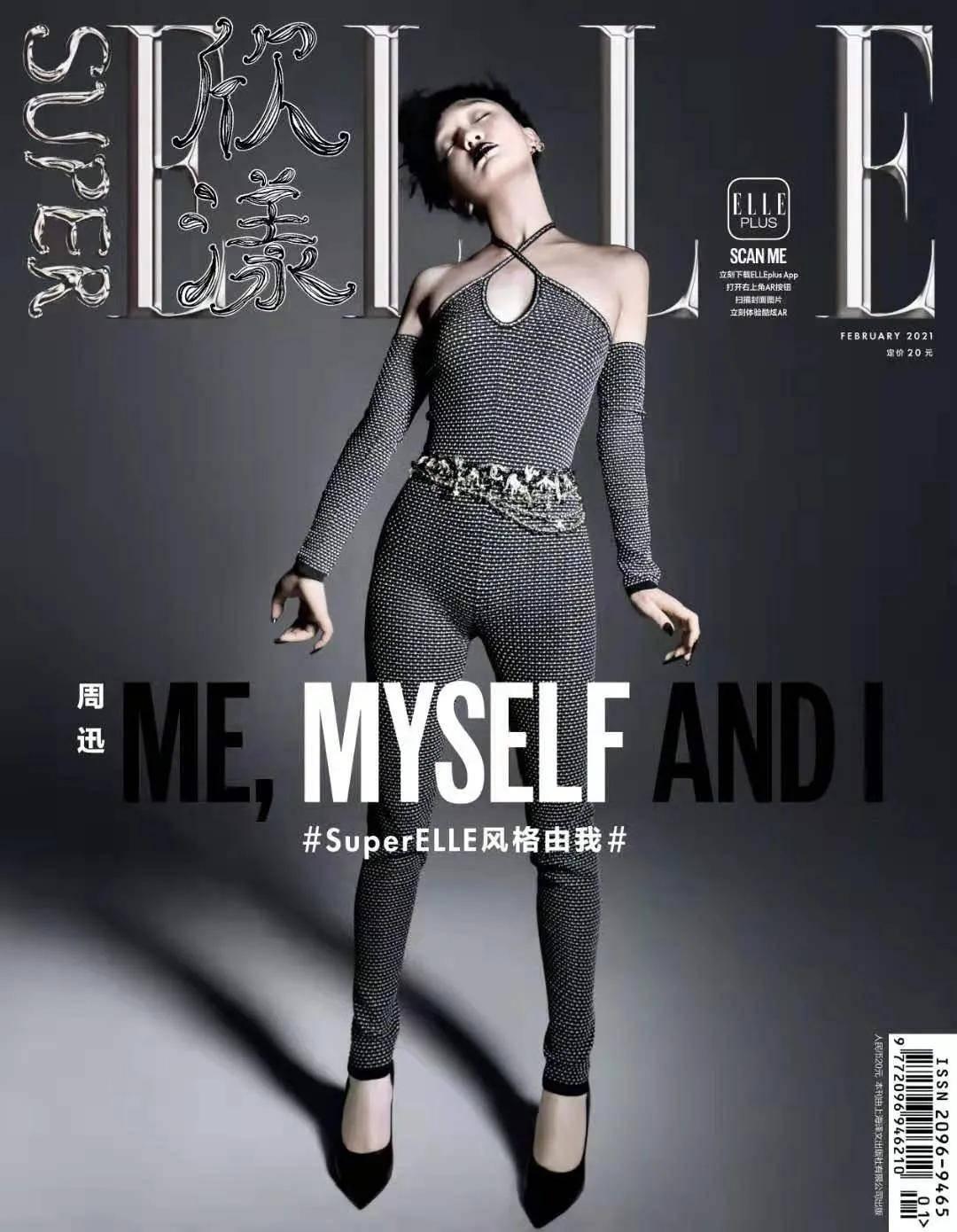 原创             周迅拍杂志的时候好灵动、好美啊!