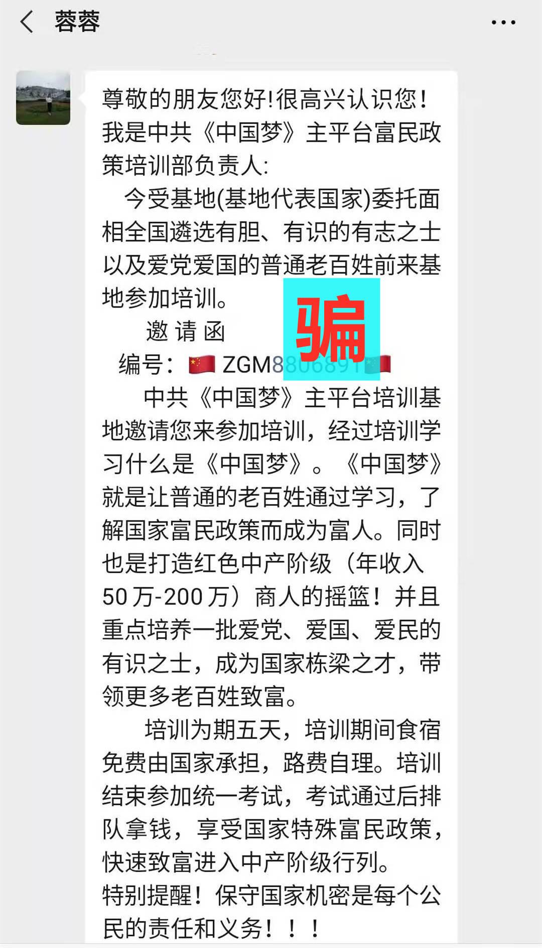 """【警惕】打着""""中国梦""""旗号的传销组织!"""