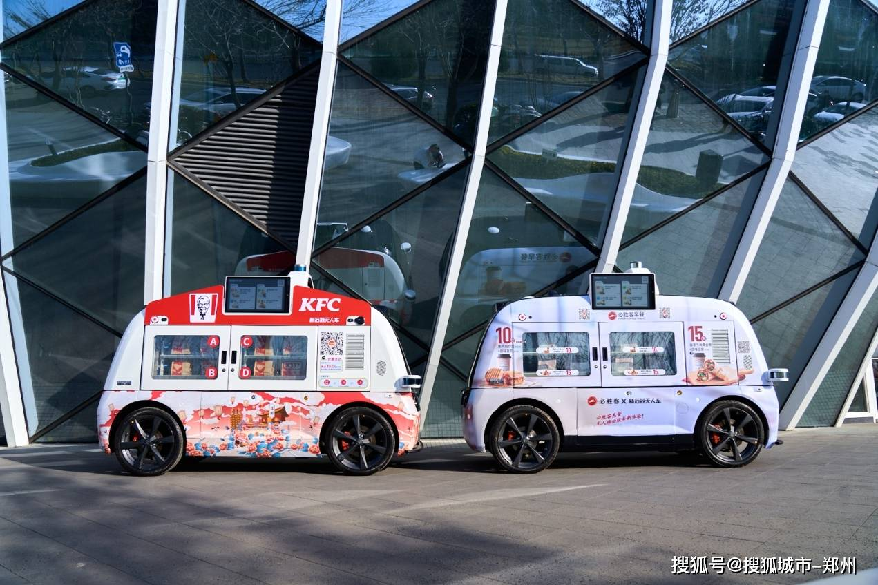 河南肯德基、必胜客AI无人餐车在郑州首发, 驱动新年全新用餐体验