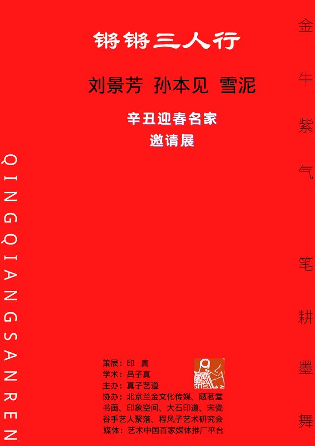【搜狐报道】辛丑迎春 · 金牛紫气 · 笔耕墨舞