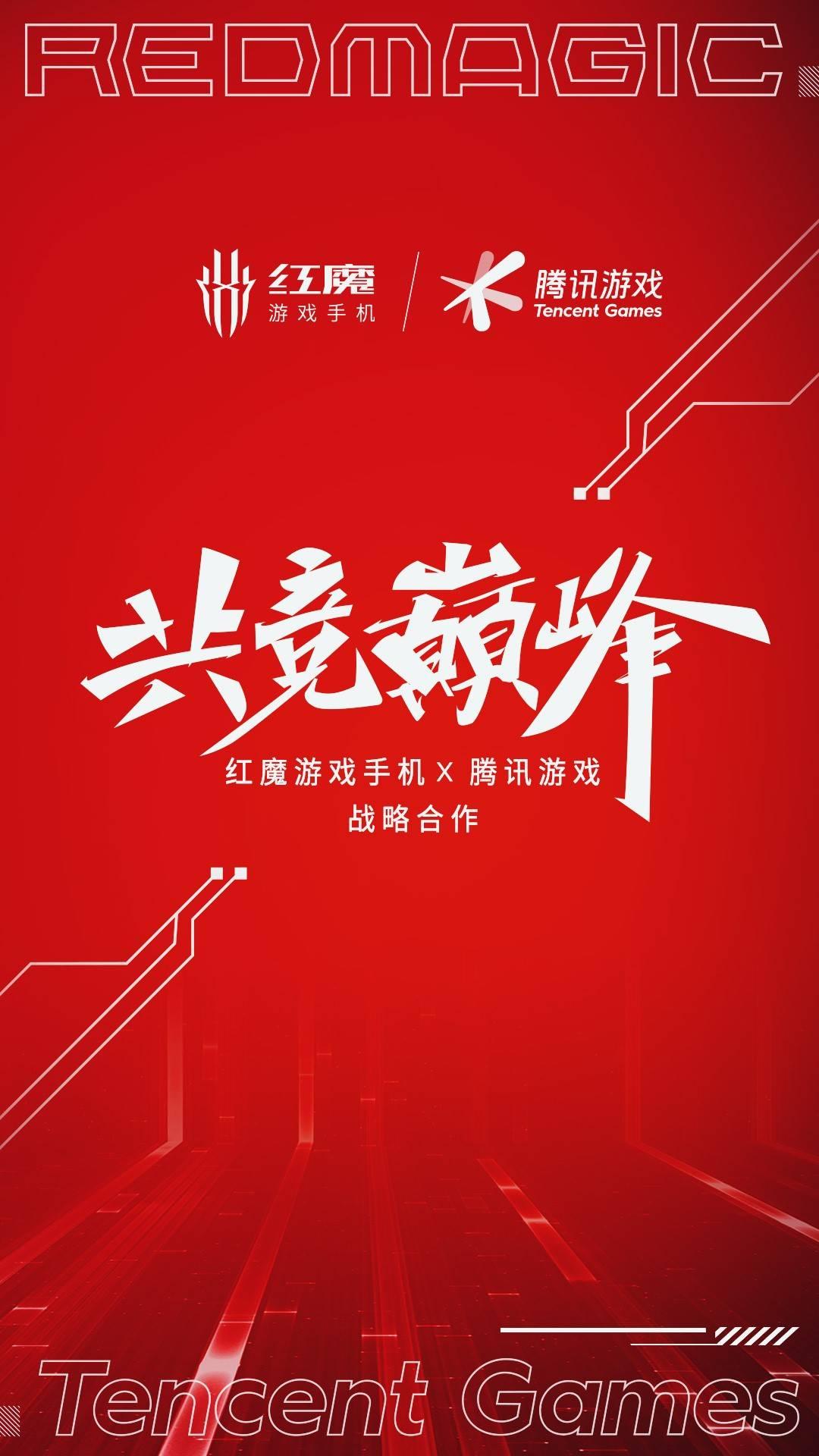 共竞巅峰!腾讯游戏X红魔游戏手机深度战略联合释放移动电竞无限可能!