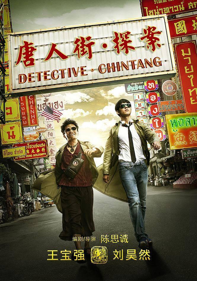 400架无人机点亮上海外滩夜空 电影《唐人街探案3》向全球华人拜年