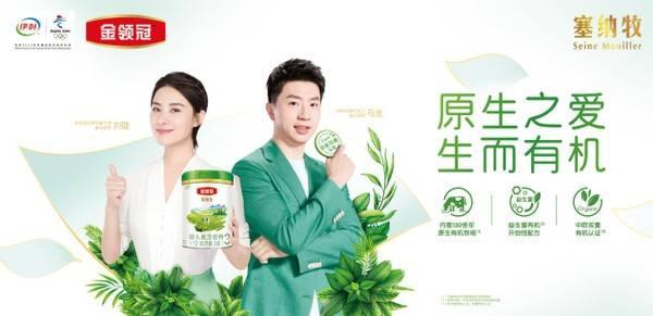伊利金领冠塞纳牧携手刘璇、马龙共证品质,原生有机实力获冠军背书
