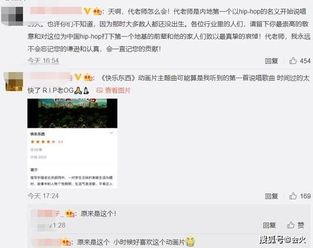 中国说唱第一人戴兵去世!享年52岁,曾凭《快乐东西》火遍全国
