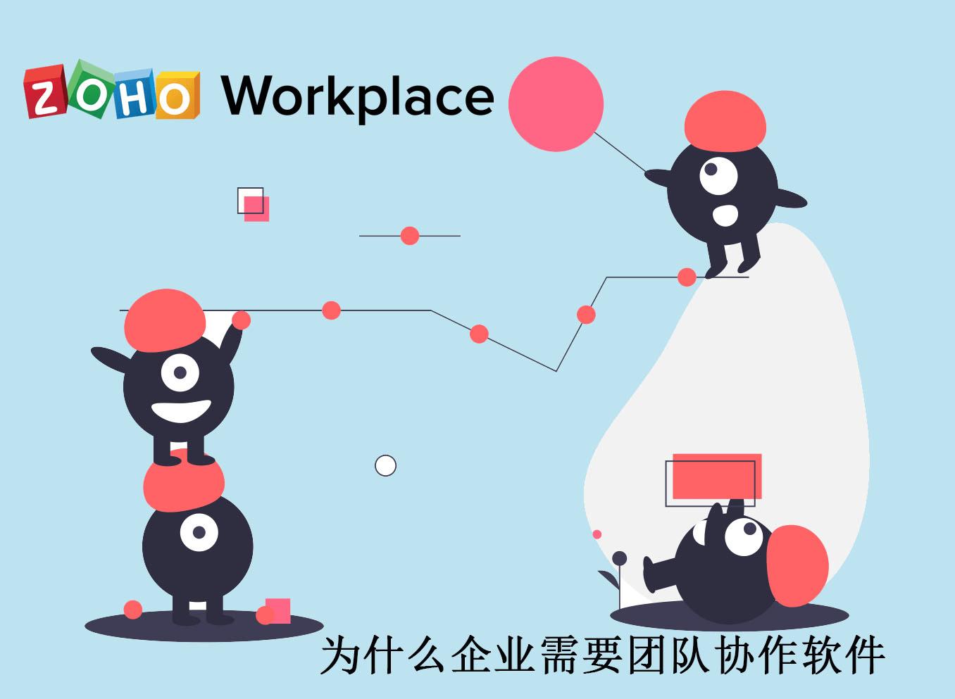 企业如何实现高效的协同办公?