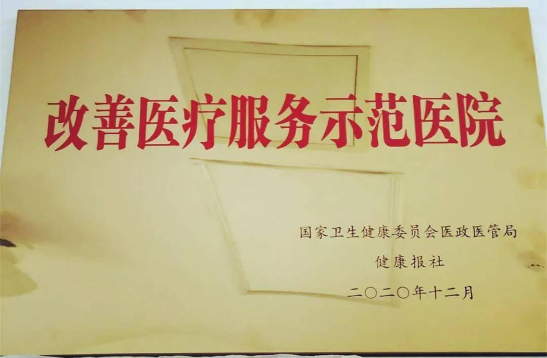 """祝贺西安市中医医院荣获2020年度""""改善医疗服务示范医院""""称号"""