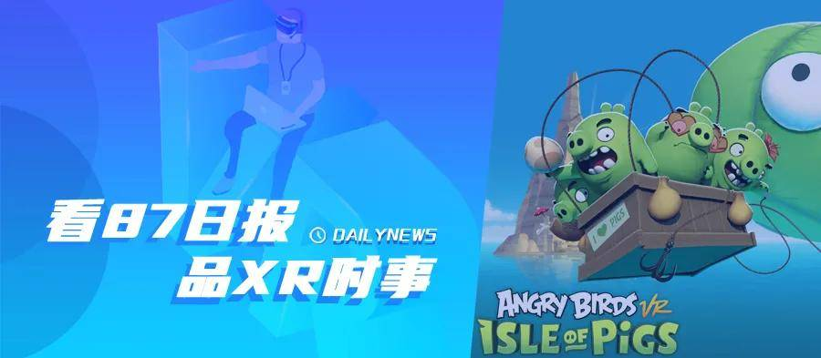 87日报:快手支持VR全景视频;《愤怒的小鸟VR》将获得新关卡