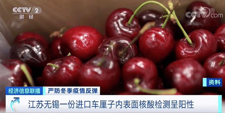 进口车厘子被检出核酸阳性:疫情期间,还能好好吃水果吗?