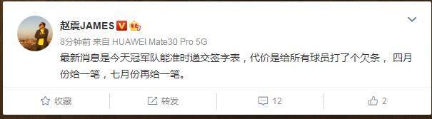 曝苏宁完成球员工资确认工作 打欠条分期支付欠薪