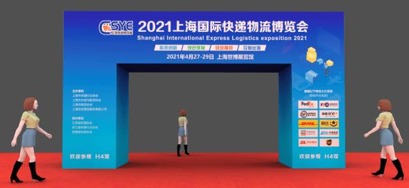 2021上海快递物流展观众预登记及观展攻略