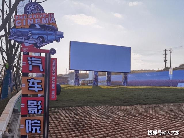 昆明最大的汽车电影院开业