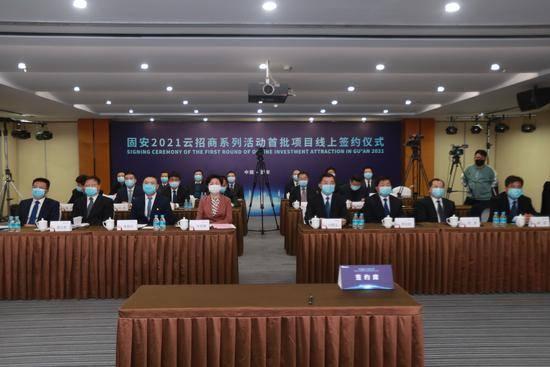 """固安""""云招商""""顺势破网签2021年第一批项目"""