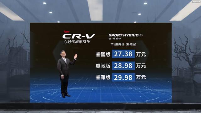 补贴后价格27.38万。东风本田CR-V瑞混合动力E正式上市