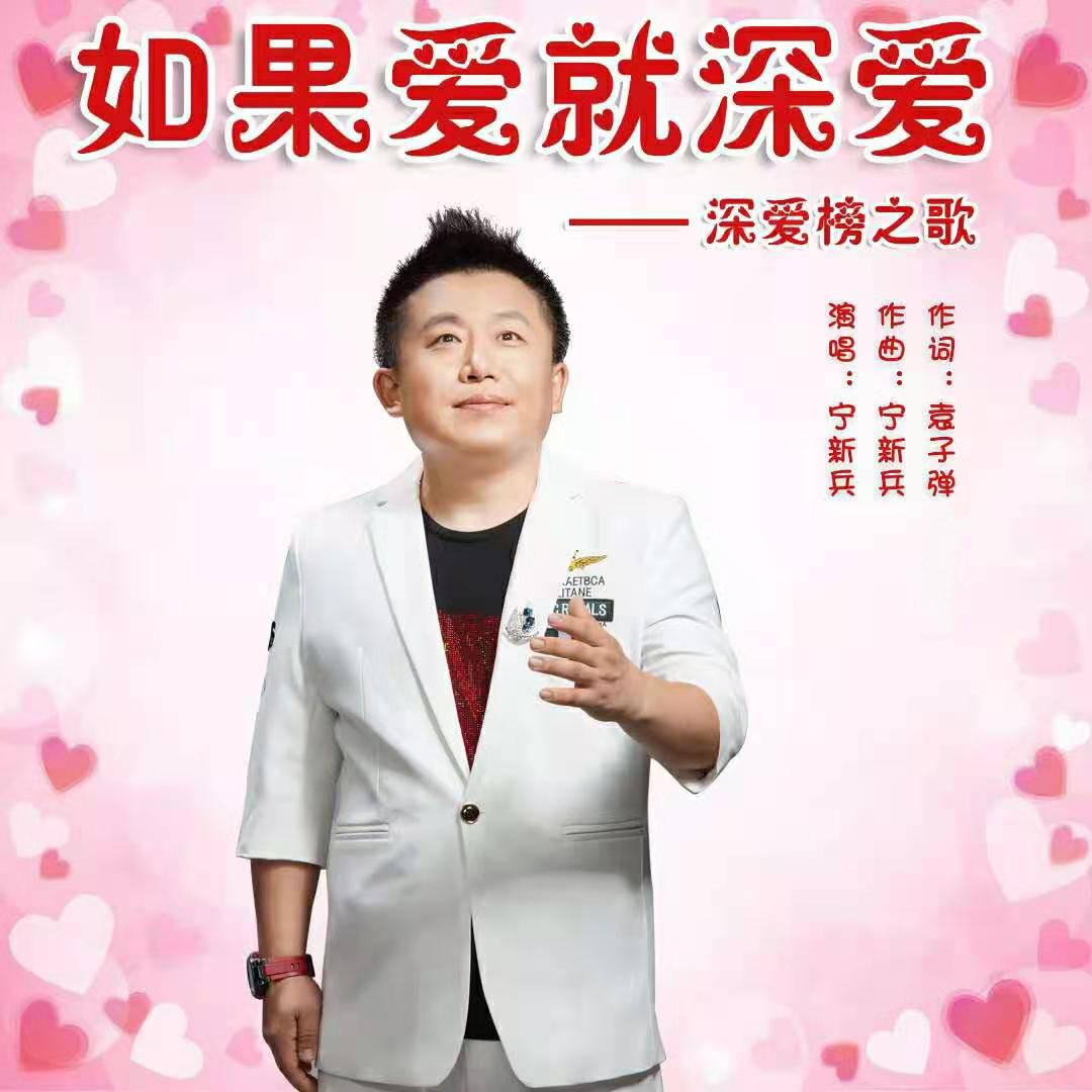 央视国际励志创作歌手宁新兵主动为《宝运莱榜之歌》谱曲