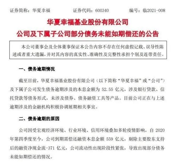 中超主赞助商平安或接盘华夏 总债务披露超2千亿_河北