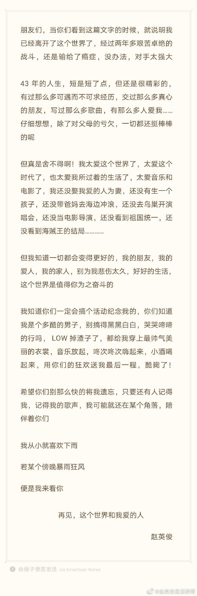 赵英俊追悼会举办众明星好友现身?薛之谦痛哭小红花让人泪目 赵英俊的人缘究竟有多好?