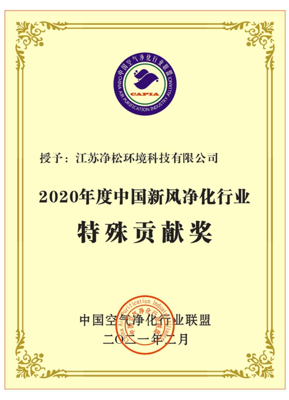实至名归,松新丰获得净化行业特别贡献奖