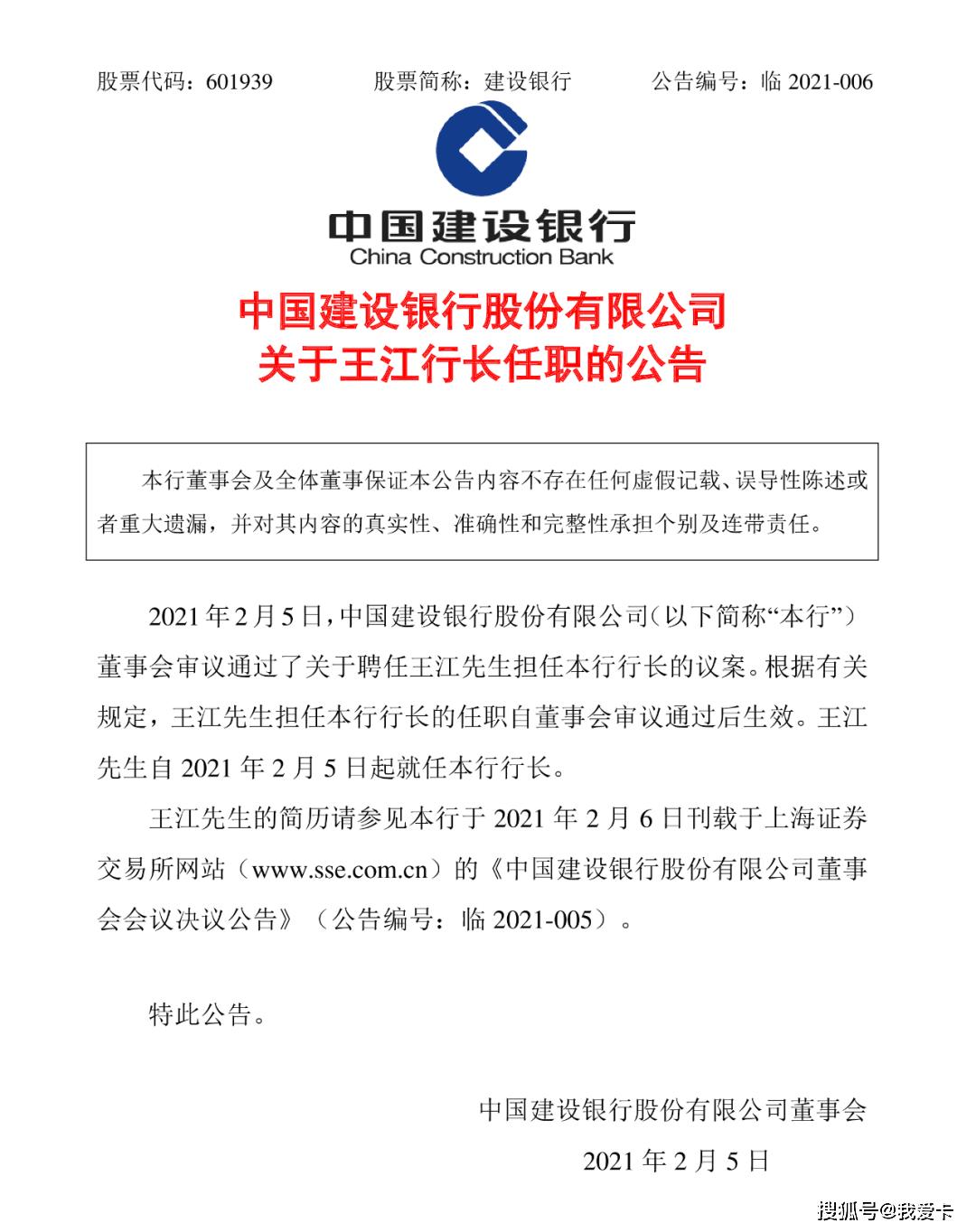 官方公告!中国银行原行长王江调任建行行长,担任江苏省副省长