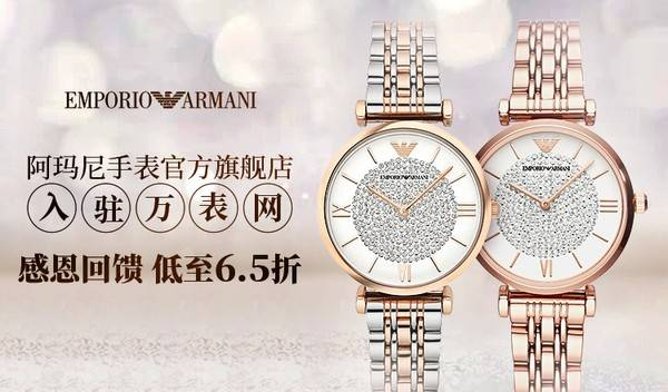 阿玛尼手表官方旗舰店入驻万表,感恩回馈低至6.5折!