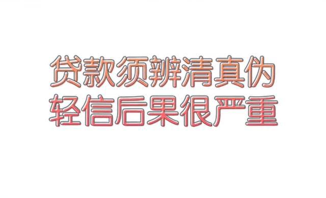 """临近年底,财务造假就要诞生了。平安普惠提醒您小心""""假客服"""""""