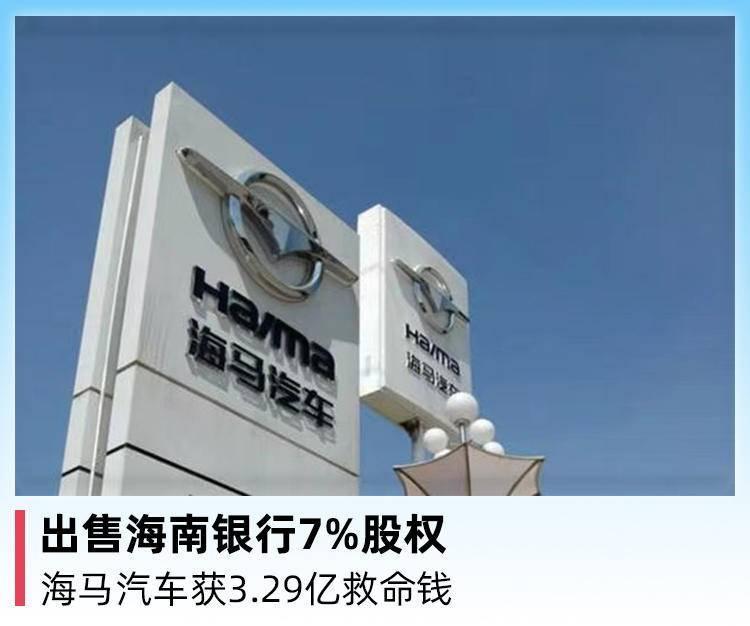 【海南银行】出售海南银行7%股权,海马汽车获3.29亿救命钱