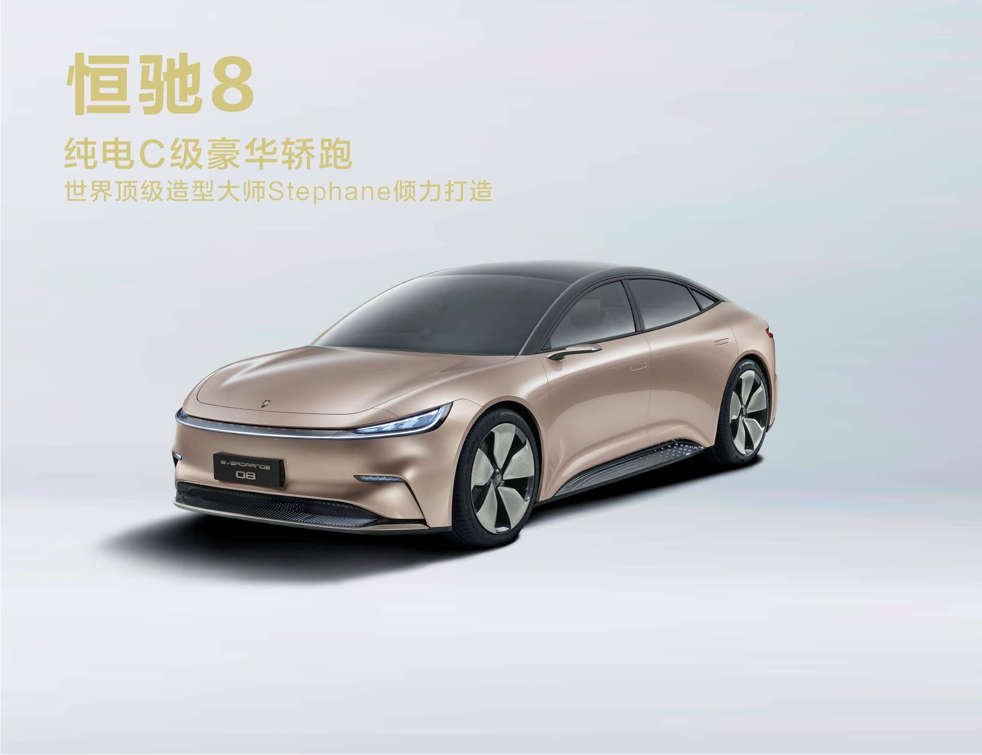 恒大造车提速 恒驰789三款新车同时发布_设计