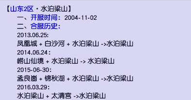 梦幻西游:【水泊梁山】战队,四年逍遥梦幻路,梁山好汉依旧在!
