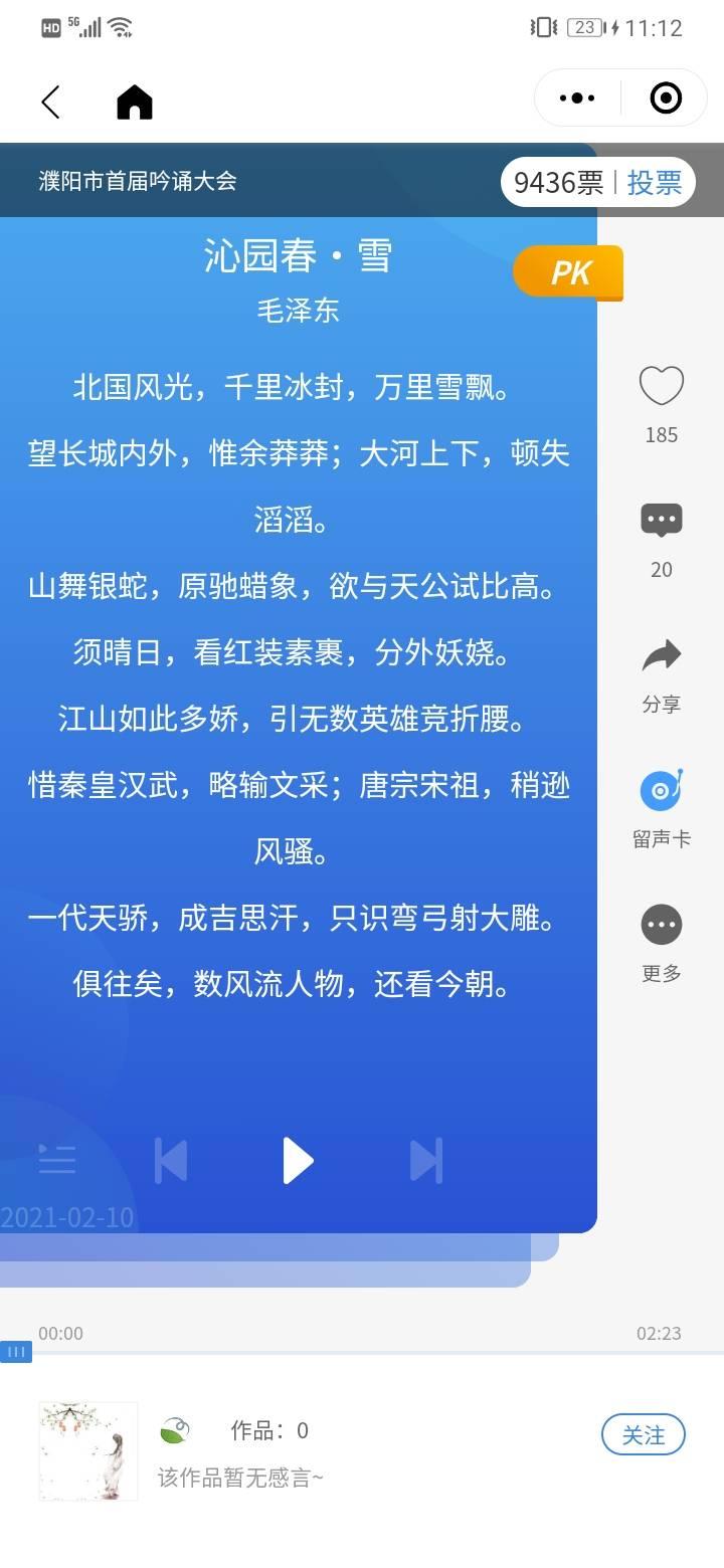 高德平台代理开户濮阳市首届吟诵大会正在火热进行中