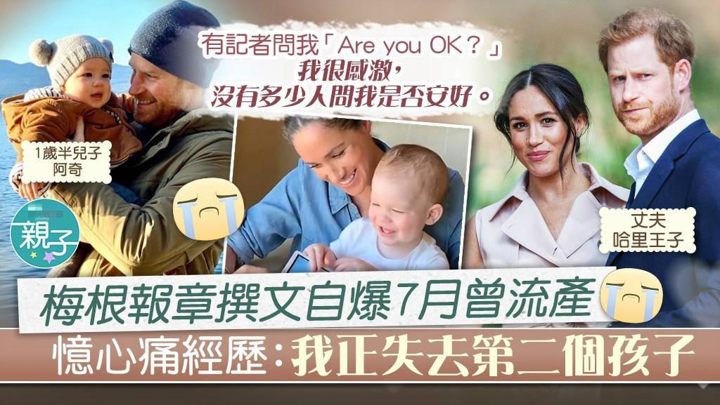 哈里官宣二胎,梅根流产半年后再次怀孕,孕早期孕妈如何保护胎宝