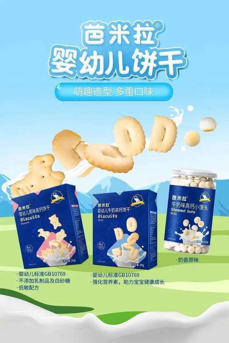 芭米拉在华零辅食市场增长强劲,100%不含有重金属,加推多款新品!
