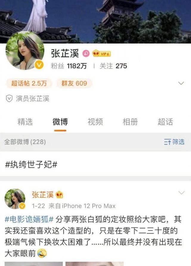 """张芷溪晒聊天记录锤男友金瀚""""出轨"""",信息量巨大,但随后删除了  第7张"""