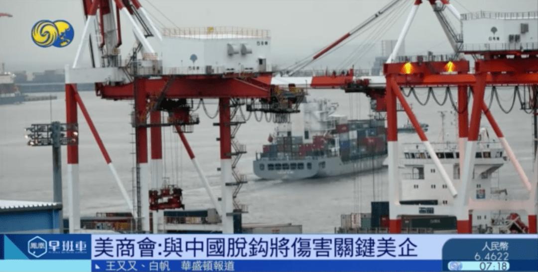 美国商会:与中国脱钩将伤害关键美企  第3张