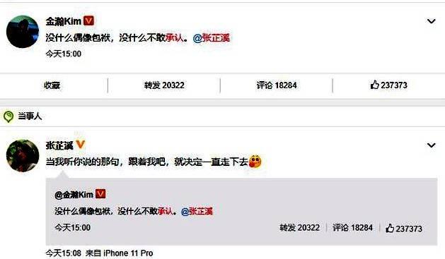 """张芷溪晒聊天记录锤男友金瀚""""出轨"""",信息量巨大,但随后删除了  第25张"""
