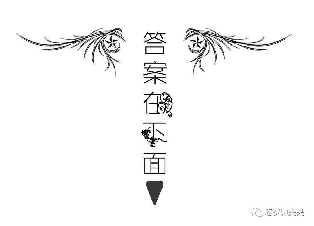 塔罗占卜:默念一个人的名字占卜,你和TA的感情还有进一步发展吗?  第4张