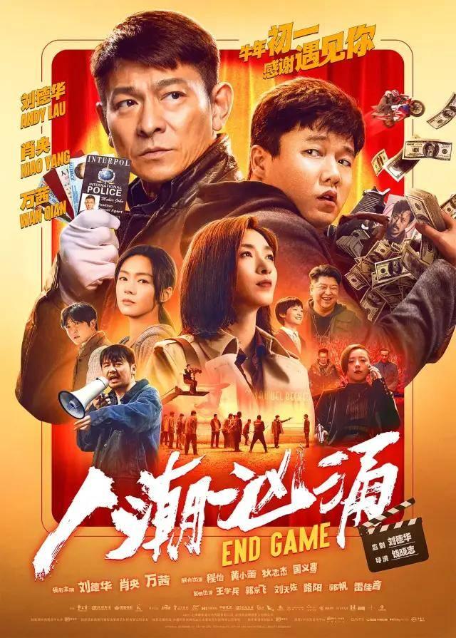 《你好,李焕英》飙破31亿,而刘德华新片票房却在艰难攀升!  第7张