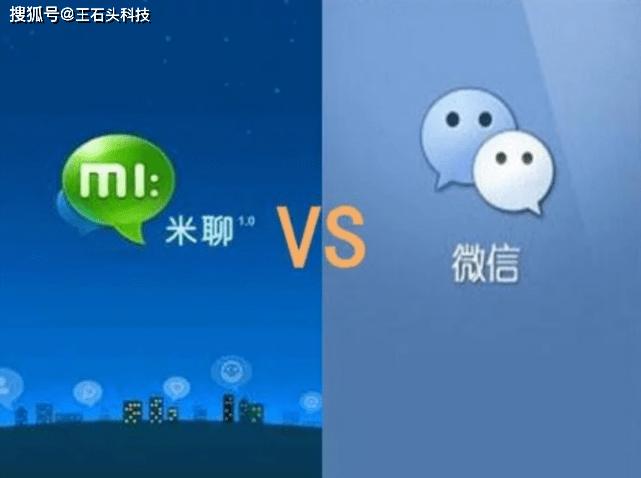 """曾是微信最大对手,如今宣布""""关停""""!米聊究竟输在哪里?"""