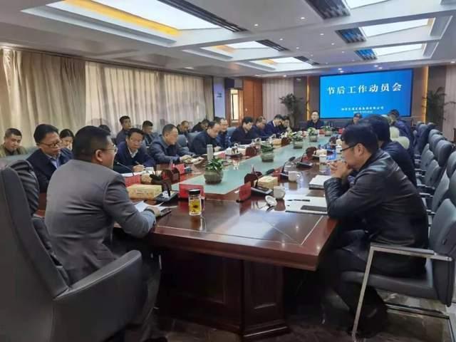 开启新征程,再创辉煌——湘潭教发集团召开节后工作动员大会