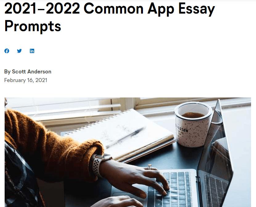 CA主文书命题出炉,一删一更新!美国大学都希望学生在文书中表现出来什么?
