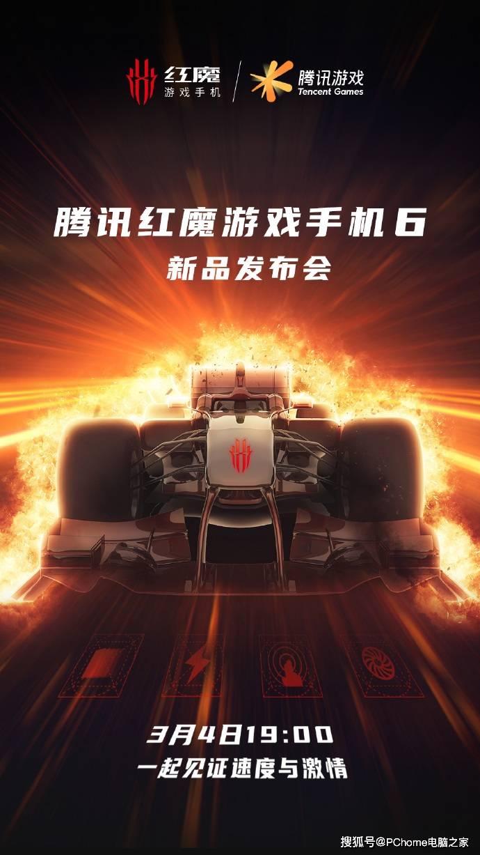 3月4日发布 腾讯红魔游戏手机6展现最快科技