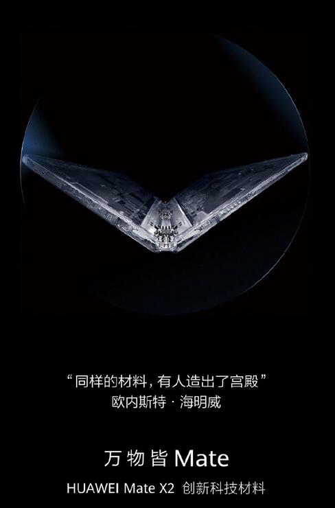 预热海报首次爆料华为Mate X2全新铰链 无缝设计全新科技材料加持