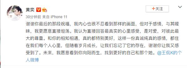 黄奕回应没选男嘉宾王侃:恋情像姐弟 更愿意直接坦荡