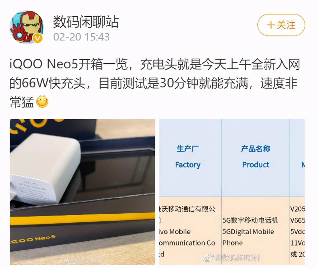 iQOO又双叒叕有新机曝光了,这次被热议的是快充