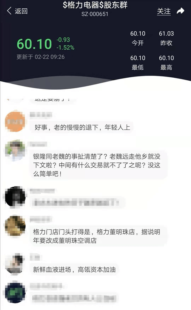 """原创             格力盘中大跌4%,185亿蒸发!""""董明珠接班人""""辞职引热议"""