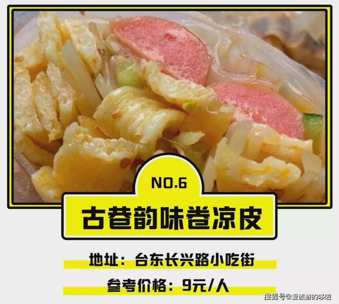 开工大吉!美食打卡!2021新台东逛吃指南来了!