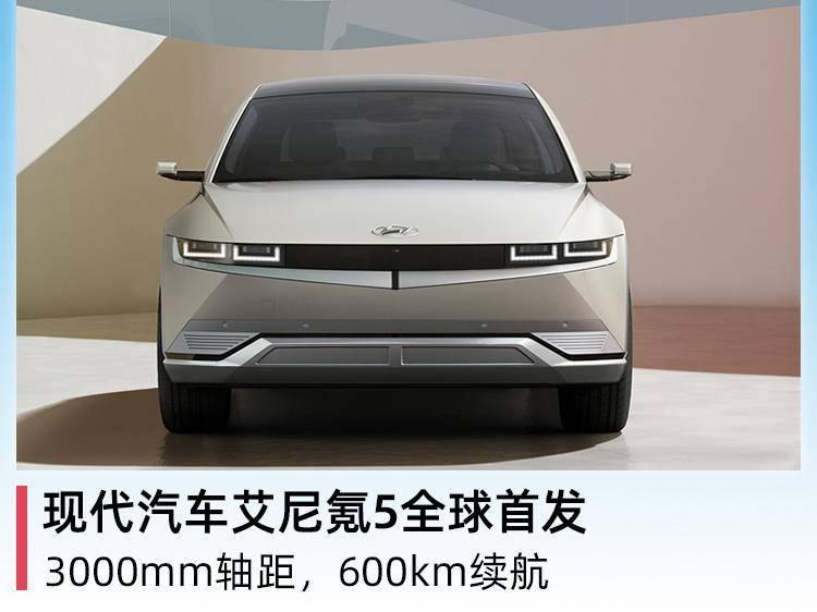 原装600公里续航时间,现代汽车爱奥尼亚克(Aini) 5是全球首款