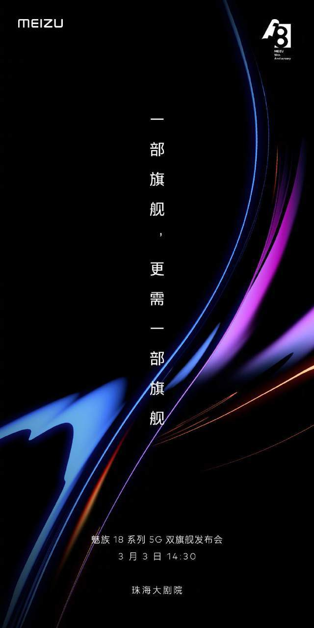 魅族官宣2021新品发布会:Flyme9、魅族18系列来了