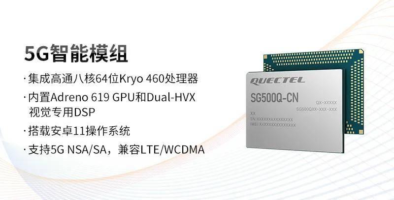 """移远通信发布5G智能模组,终端战场上再添""""新火器"""""""