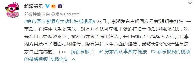 再次反转!房东接受采访否认李湘打扫,晒证据证明李湘团队说谎