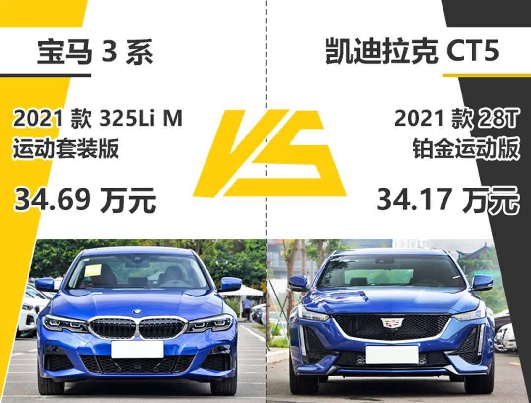 30多万预算买家用中型车,如何选择宝马3系和凯迪拉克CT5