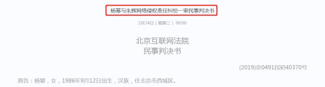 被曝和李易峰已经领证结婚,杨幂维权胜诉获赔6.5万元